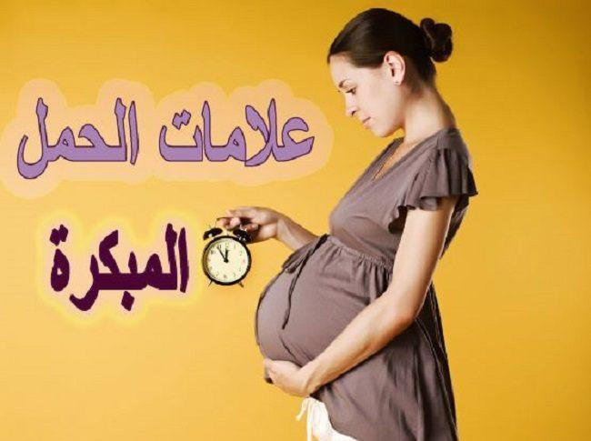 اعراض الحمل في الاسبوع الاول للبكر