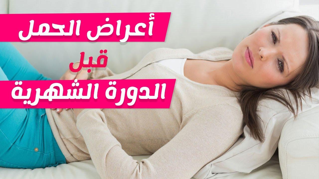 اعراض الحمل في الاسبوع الاول قبل الدورة
