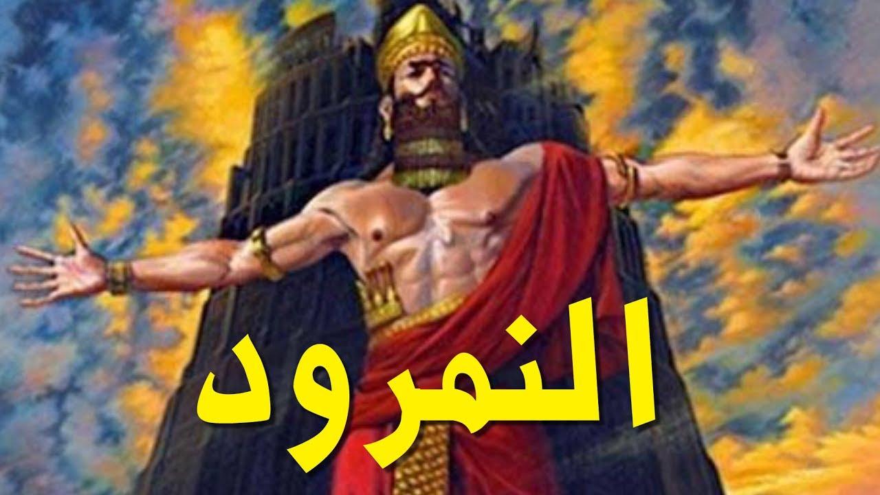 هل تعلم قصه النمرود اول ساحر حكم الارض وتعلم السحر من ابليس وذكر فى القران!!