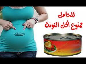الاكل الممنوع للحامل في الشهور الاولي