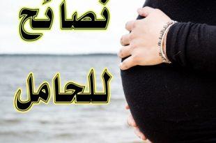 الشهور الاولي من الحمل نصائح