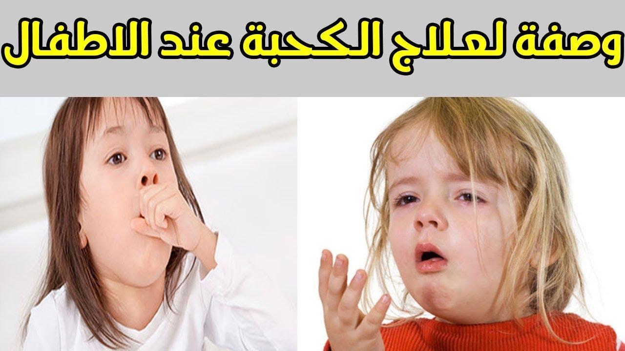 علاج الكحة عند الاطفال الرضع