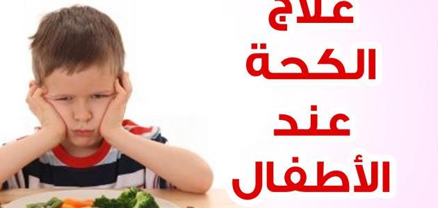 علاج الكحة الجافة عند الاطفال