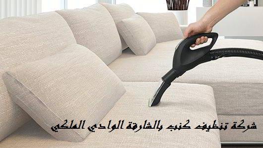 شركة تنظيف كنب بالشارقة