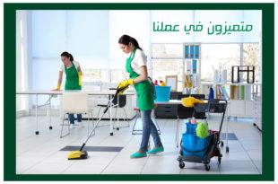 شركات تنظيف المنازل في الشارقة